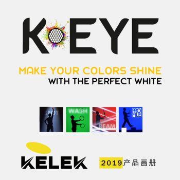 2019 KELEK灯光产品画册
