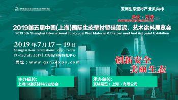 EDAE2019第五届 上海生态壁材暨硅藻泥、艺术涂料展览会电子杂志