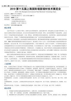 2019上海国际墙面墙材技术展览会电子杂志