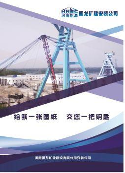 河南国龙矿建安装公司画册(1)