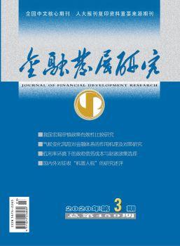 《金融發展研究》2020年第3期,在線電子雜志,期刊,報刊