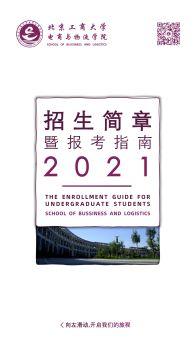 北京工商大学电商与物流学院招生简章电子宣传册
