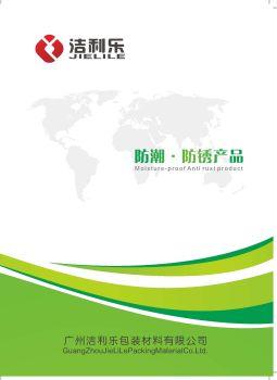 广州洁利乐包装材料有限公司介绍电子画册
