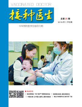 接種醫生25期 電子書制作平臺
