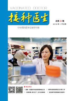 接种医生23期,电子期刊,电子书阅读发布