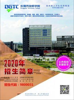 东莞市技师学院2020招生简介电子宣传册