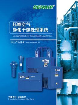 德耐尔压缩空气净化干燥处理系统电子杂志