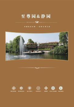 至尊园·静园企业介绍宣传画册