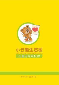 小云熊-儿童房专用板材电子刊物