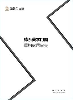 强馨门窗产品图录电子画册