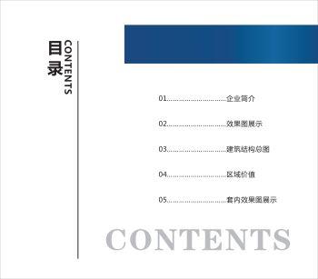 坪山小区 画册2020122522