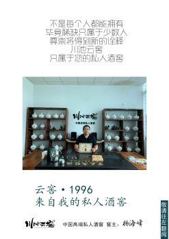 杨海峰窖主.私人酒窖电子刊物