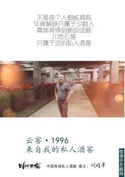 刘雄华窖主.私人酒窖电子画册