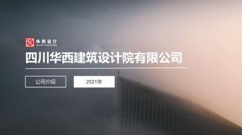 2021年度四川華西建筑設計院有限公司-公司簡介電子畫冊