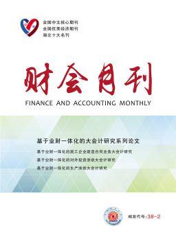 基于业财一体化的大会计研究系列论文