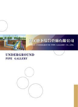 武汉地下综合管廊地下有限公司电子画册