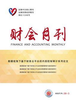 数据视角下基于财务云平台的内部控制审计系列论文电子画册