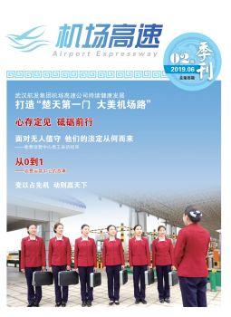 机场高速 • 季刊 电子书制作软件