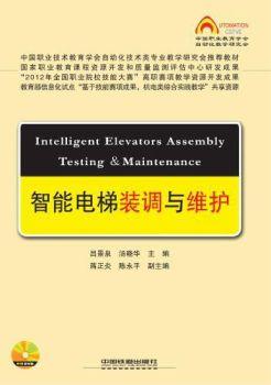 《智能电梯装调与维护》16838电子画册