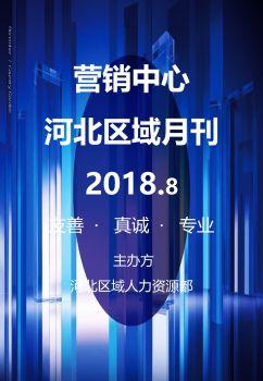 河北区域月刊2018年8月