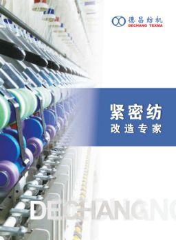 德昌紧密纺装置产品系列电子画册