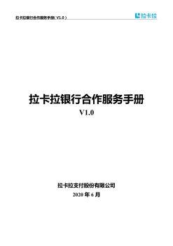 拉卡拉银行合作服务手册(V1.0)-0607