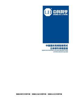 深圳市中科利亨车库设备股份有限公司电子画册