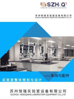 苏州恒强实验室设备有限公司电子画册