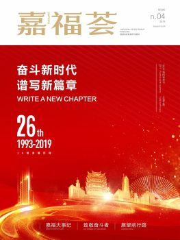 《嘉福荟》2019年第四期