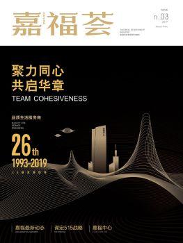 《嘉福荟》2019年第三期 电子书制作平台