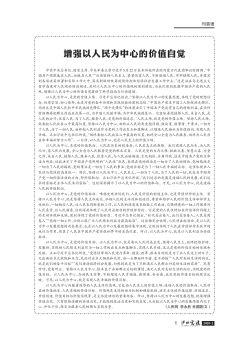泸州党建_PDF电子画册