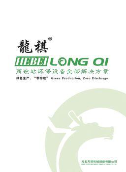 龙祺机械图册 电子杂志制作平台
