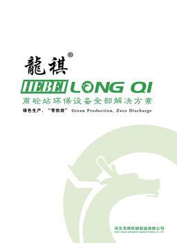 河北龙祺机械制造有限公司