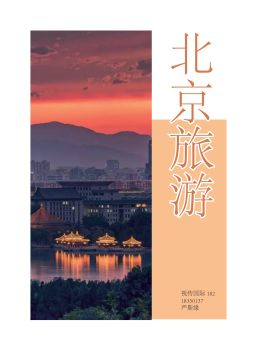 北京旅游 电子书制作软件