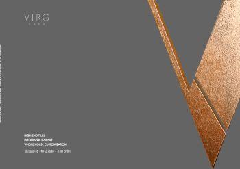 VIRG CASA 定制产品画册(电子版)-电子图册4加5,