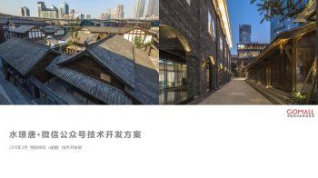 【GOMALL】水璟唐微信公众号开发方案0329(1)电子画册