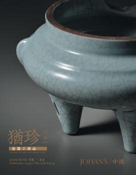 中汉2020年春拍犹珍三十一