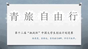 青旅自由行 (2)电子画册