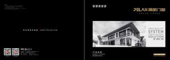佩朗门窗-电子图册(第九版)