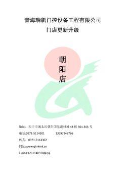 青海瑞凯门控门店更新电子画册
