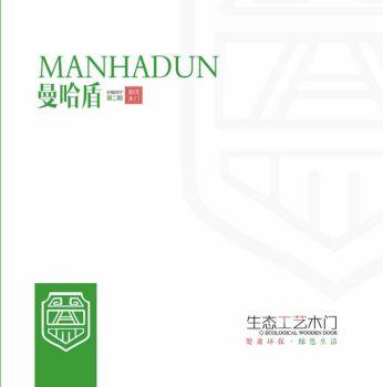 曼哈盾生态工艺木门,电子画册,在线样本阅读发布