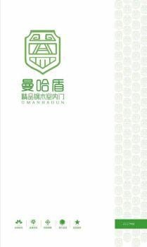 曼哈盾钢木门,电子画册,在线样本阅读发布