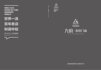 中铝门窗形象册(定稿版)电子画册