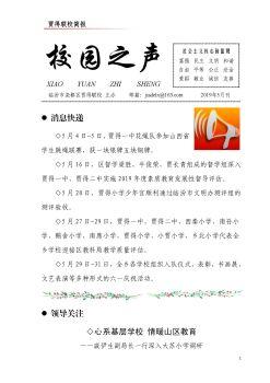 临汾市尧都区贾得联校校园之声5月刊