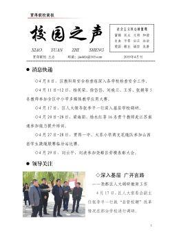 临汾市尧都区贾得联校校园之声4月刊
