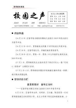 临汾市尧都区贾得联校校园之声6月刊