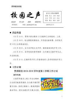 临汾市尧都区贾得联校校园之声2月刊