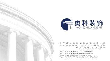 武汉GRC构件,武汉EPS线条,德诚奥科产品宣传电子刊物