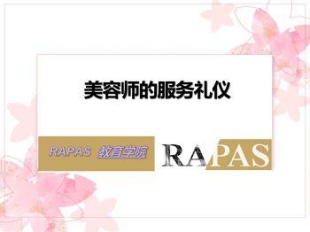 日式服务礼仪(RAPAS)电子画册