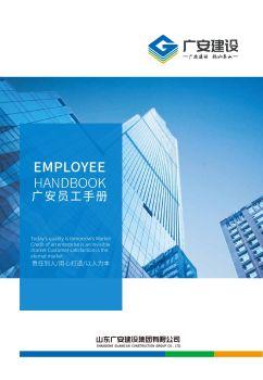 广安建设-员工手册